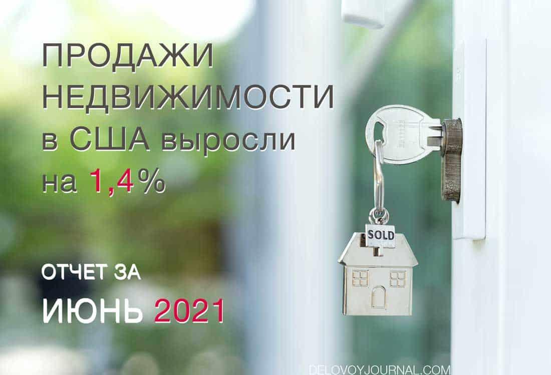 Недвижимость США июнь 2021