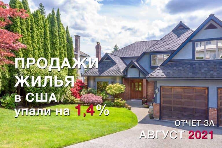 Недвижимость США: Отчеты по продажам за Август 2021