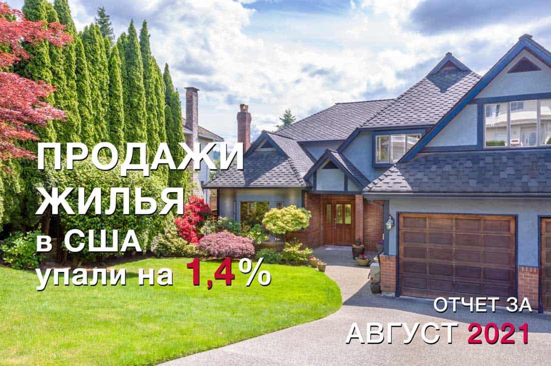 Рыночный отчет по продажам недвижимости США в августе 2021